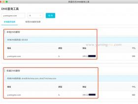 阿里巴巴DNS检测工具下载(Mac+Windows)