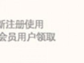 阿里云CN域名优惠代金券10元免费领取