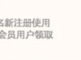 阿里云域名注册优惠(COM+CN)