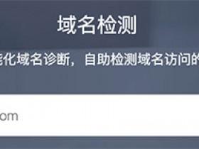 腾讯云域名检测工具