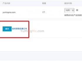 阿里云com域名续费多少钱一年?