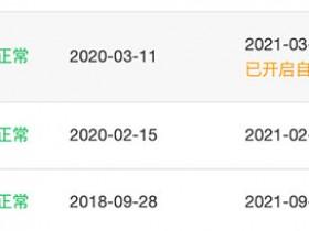 腾讯云域名如何取消自动续费?