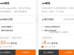 阿里云域名注册优惠com域名23元首年(cn域名8元首年)