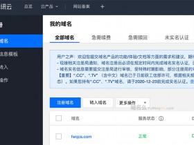 腾讯云域名控制台入口网址