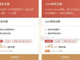 阿里云.com域名注册优惠价格45元首年(采购季活动)
