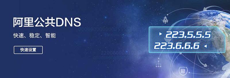 阿里公共DNS服务IP地址