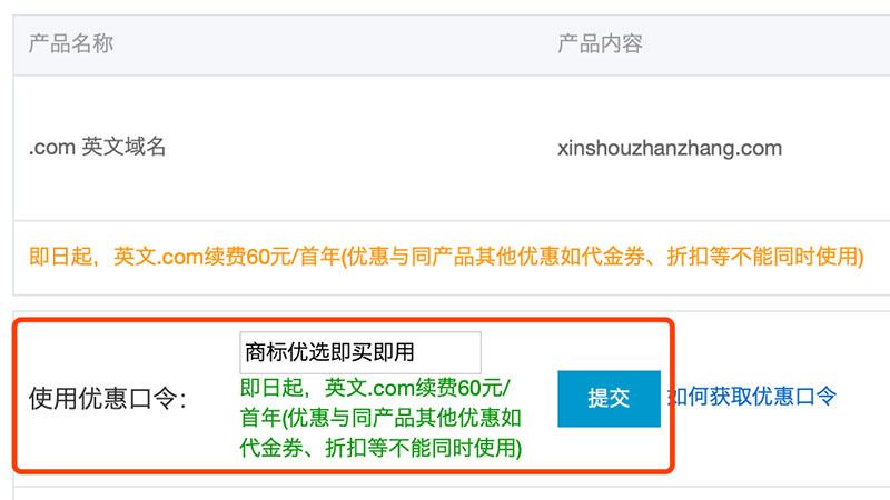 阿里云COM域名优惠口令(注册+续费)