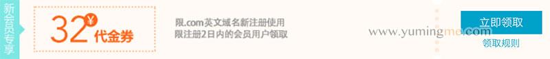 阿里云COM域名优惠代金券32元免费领取