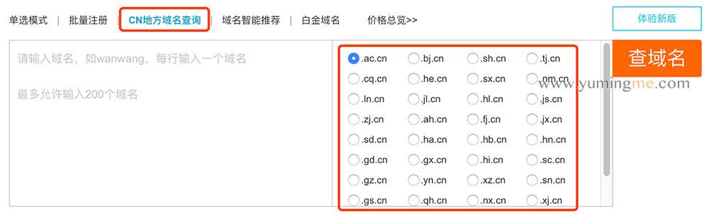 带省份的cn域名注册及地方.cn二级域名后缀列表大全