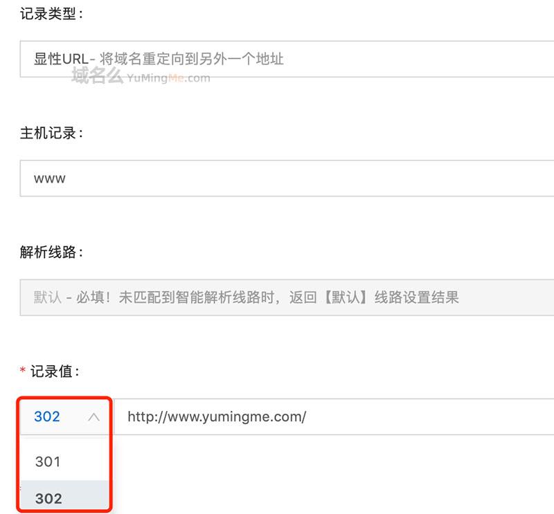 域名解析DNS显性URL和隐形URL有什么区别?哪个利于SEO?
