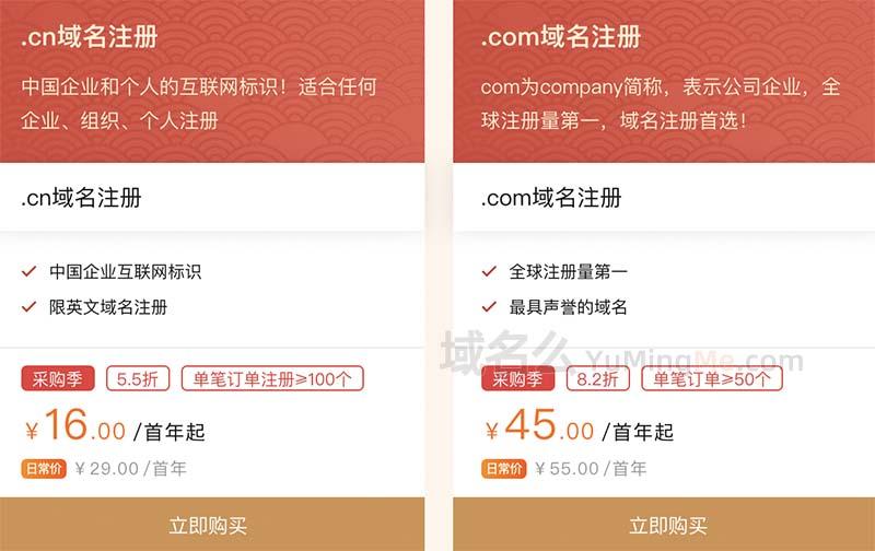 阿里云.cn域名注册优惠价格16元一年(采购季活动)