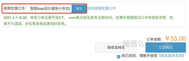 太好了阿里云com域名注册优惠口令更新了55元一年