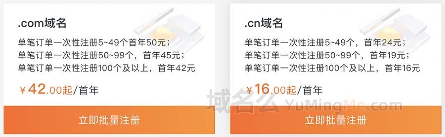 阿里云COM/CN域名批量注册优惠活动低至16元一年